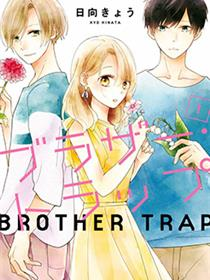 brother trap兄弟陷阱